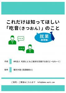 公開版_01