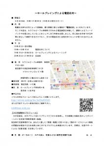 20170830イベント企画書 完成-1