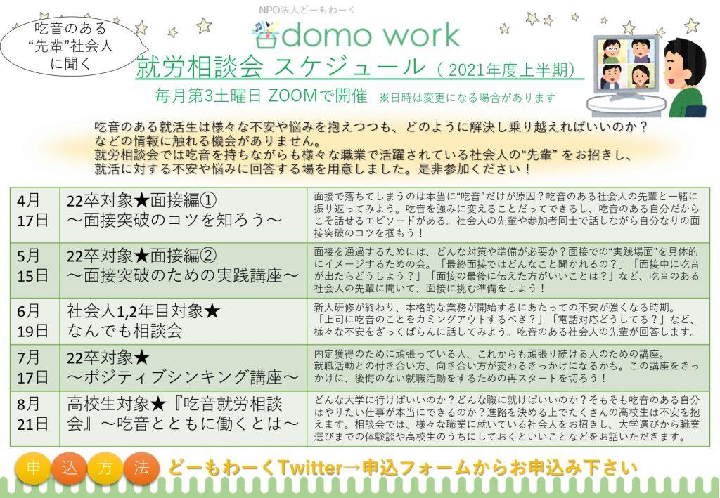 どーもわーく_就労相談会 スケジュール( 2021年度 上半期)_page-0001